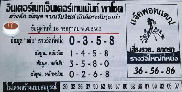 Thai Lottery 3up Total Pass 1000% Wining Chance Facebook 16 July 2020
