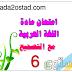 عدة نماذج لإمتحان اللغة العربية مع التصحيح للمستوى السادس إبتدائي