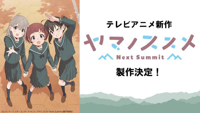 야마노스스메 Next Summit