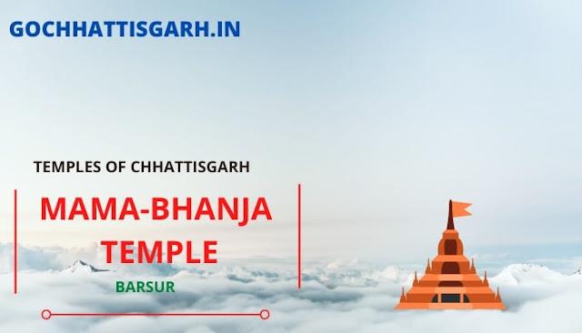 मामा भांजा मंदिर | बत्तीसा मंदिर | चन्द्रादित्य मंदिर बारसूर | MAMA BHANJA TEMPLE