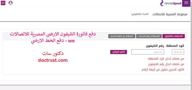 دفع فاتورة التليفون الارضى المصرية للاتصالات - دفع الخط الارضي we