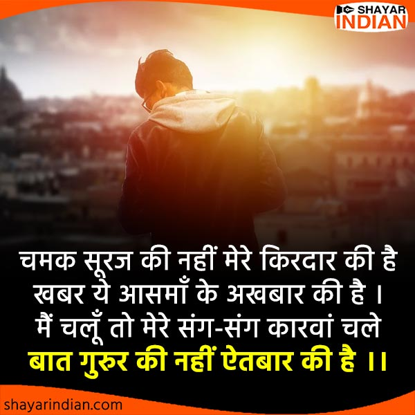 शुभ प्रभात हिंदी सुविचार- Self Confidence Quotes in Hindi