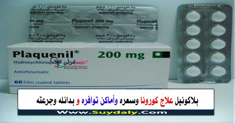 بلاكونيل 200 مجم أقراص Plaquenil علاج فيرس كورونا المستجد علاج كوفيد 19 الجرعة والسعر في 2020 والبديل