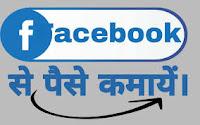 How to earn money from Facebook page?   फेसबुक पेज से पैसे कैसे कमाए?