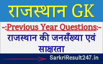 Rajasthan ki jansankhya, rajasthan ki saksharta, rajasthan ki jansankhya or sakshrta राजस्थान की साक्षरता दर 2011