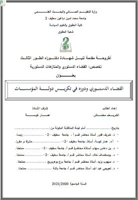 أطروحة دكتوراه: القضاء الدستوري ودوره في تكريس دولة المؤسسات PDF