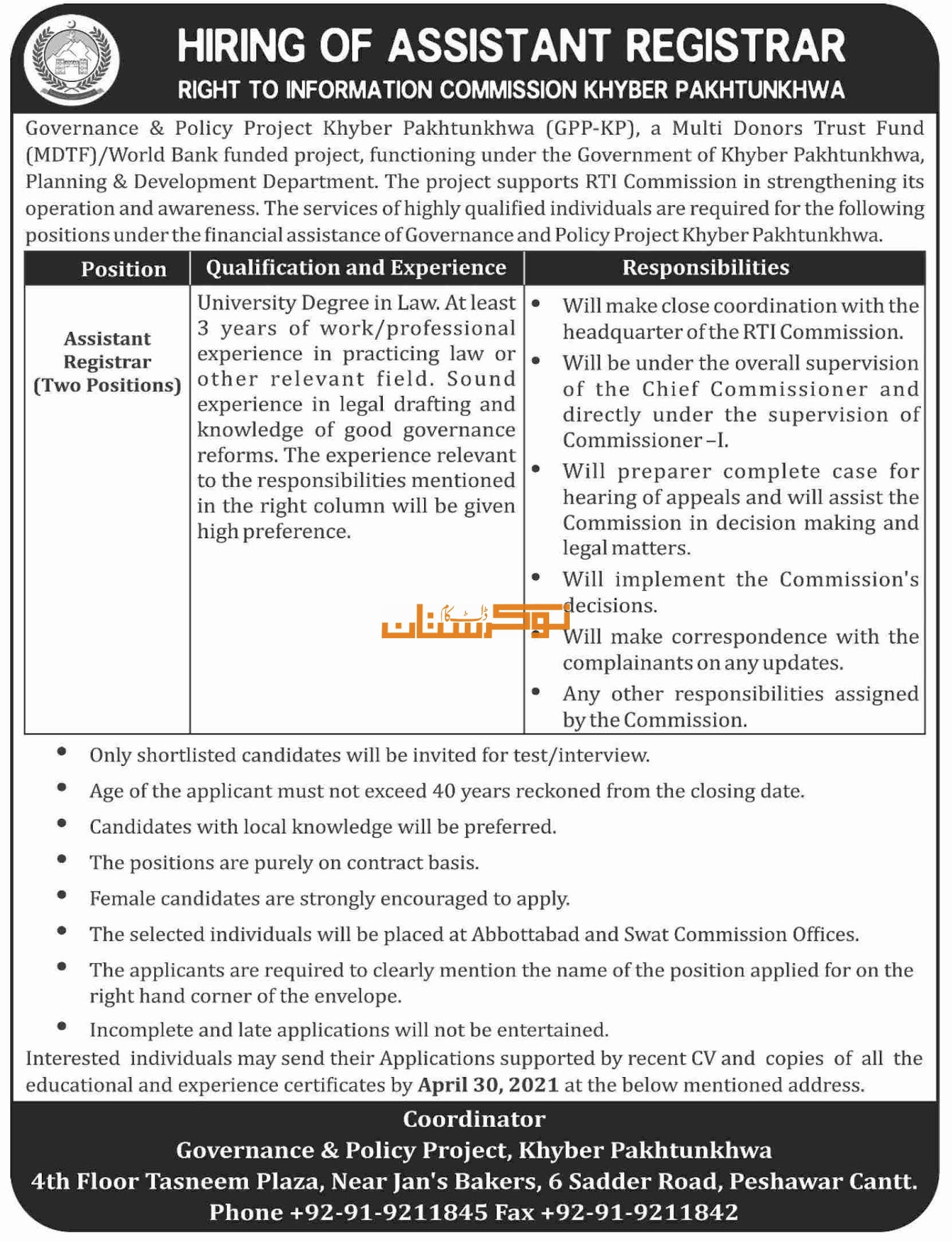 government,planning & development department government of kpk,assistant registrar,latest jobs,last date,requirements,application form,how to apply, jobs 2021,