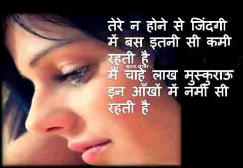 Hindi Bewafa Shayari Images Wallpaper Photo Pics