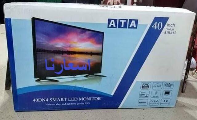 اسعار شاشات عطا
