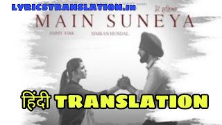Main Suneya Lyrics | Meaning | in Hindi -Ammy Virk