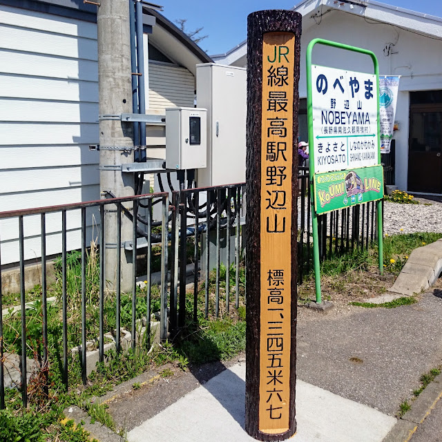 野辺山駅 JR線最高駅野辺山