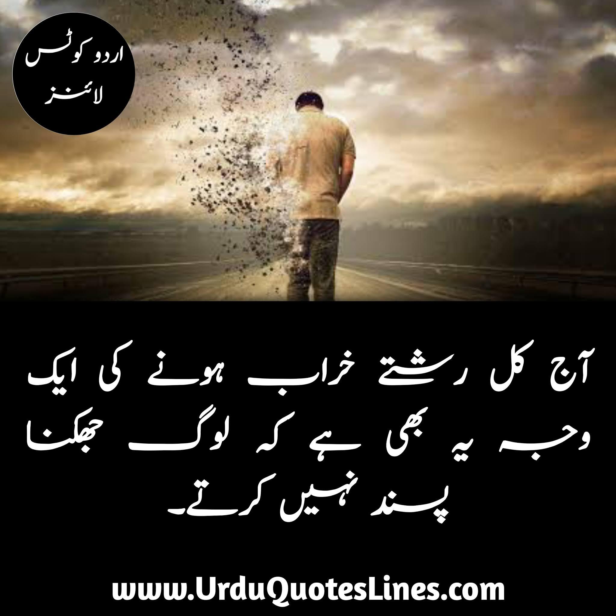 Aaj Kal Rishte Urdu Quotes Lines About Life