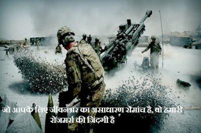 Indian Army Quotes Pics