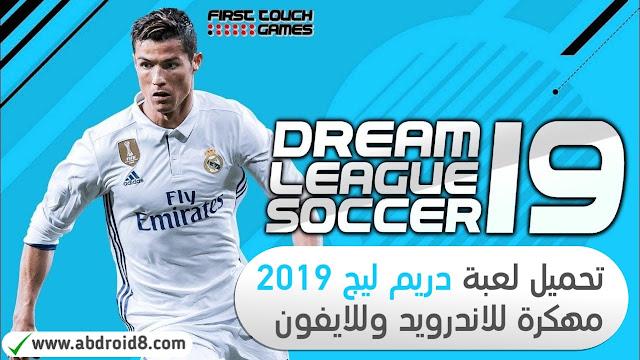 تحميل لعبة دريم ليج 2019 مهكرة للاندرويد وللايفون | dream league soccer 2019 مهكرة