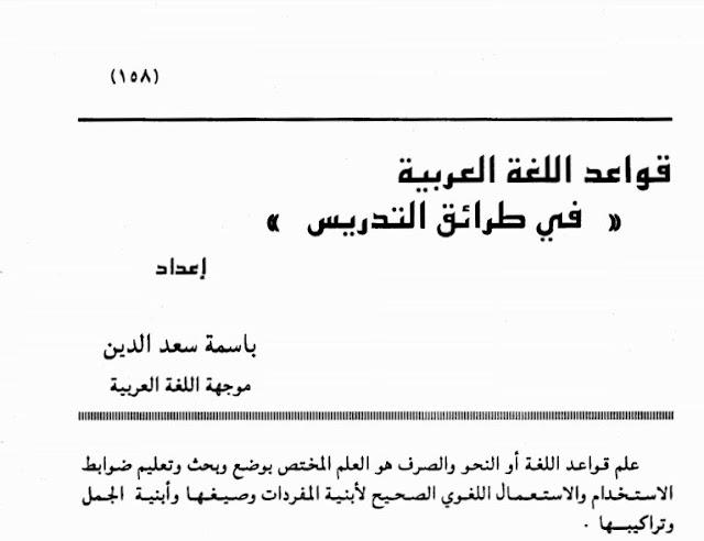 قواعد اللغة العربية في طرائق التدريس