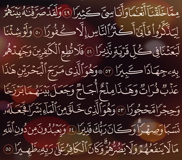 شرح وتفسير سورة الفرقان surah-Al-Furqan ( من الآية 44 إلى الاية 55 )
