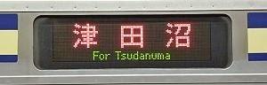 総武横須賀線 津田沼行き表示 E217系