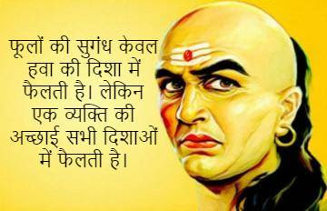 Chanakya Quotes Hindi on Life