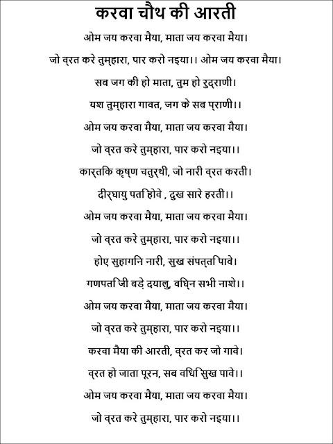Karwa Chauth 2021 Vrat Aarti (करवा चौथ व्रत की आरती)