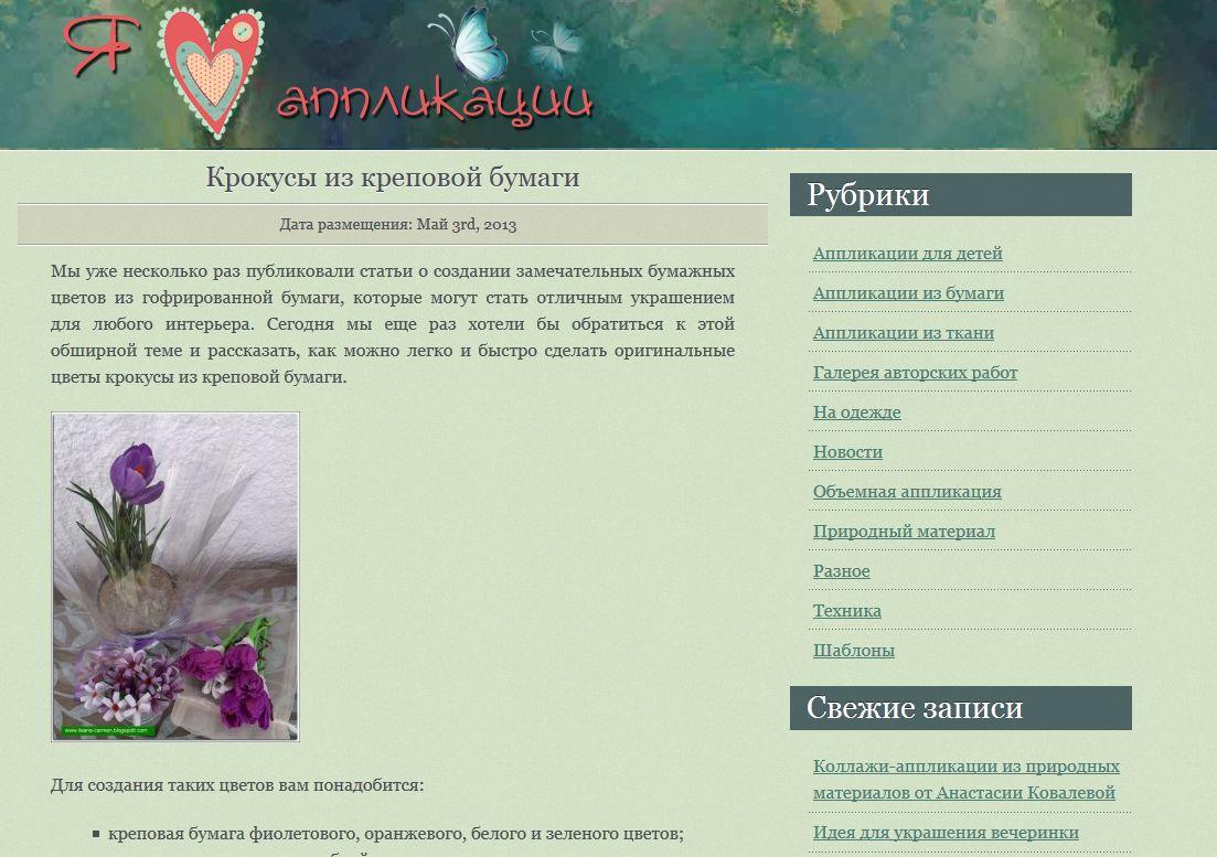 http://aplikacii.ru/2013/05/krokusy-iz-krepovoj-bumagi/