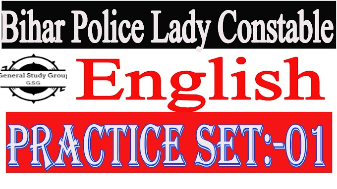 Bihar Police Lady Constable English Practice set :- 01   Lady Constable Previous Year Question
