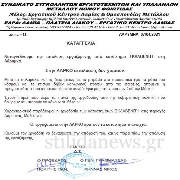 Συνδικάτο Μετάλλου Ν. Φθιώτιδας - Απόλυση εργαζόμενης στον Σκλαβενίτη Λάρυμνας