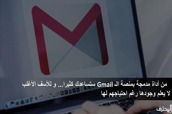 أداة مدمجة بمنصة الـ Gmail ستساعدك كثيرا... و للأسف الأغلب لا يعلم وجودها رغم احتياجهم لها