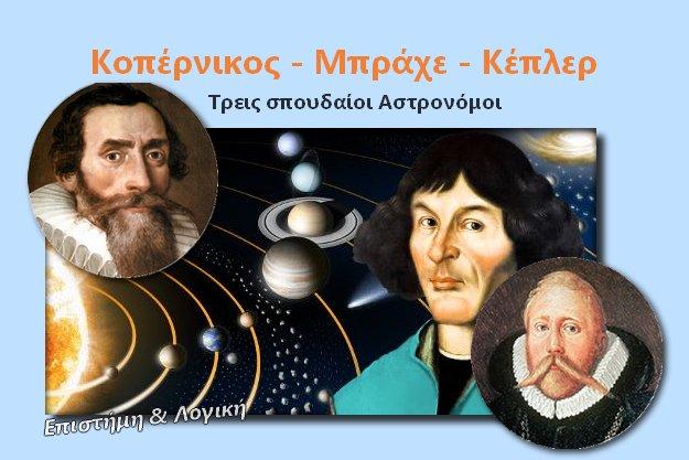 Αστρονόμοι: Κοπέρνικος, Μπράχα, Κέπλερ