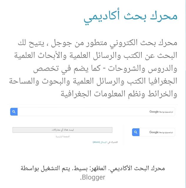 محرك البحث الأكاديمي - للبحث عن الكتب والرسائل العلمية والأبحاث