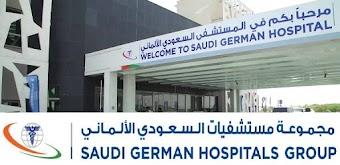 وظائف مجموعة مستشفيات السعودي الألماني بدبى وعجمان والشارقة -  قدم  طلبك الآن
