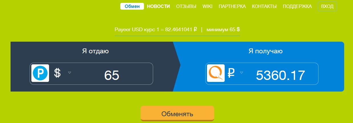 [Лохотрон] 24-kurs.com – Отзывы? Очередная фальшивая система обмена денег