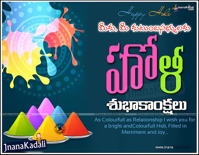 New Latest Telugu Holi Greetings Wallpapers, Best Holi Telugu Greetings for facebook friends, nice Face book Holi Quotations, Beautiful Telugu Holi Greetings wallpapers, Top Holi Greetings for face book friends, Top Holi Quotations in Telugu, Telugu Holi Celebrations, Holi Messages in telugu, Holi Kavithalu in Telugu Language, Best Holi Colourfull hd wallpapers, Holi Wallpapers Free download, Telugu Holi subhakankshalu, Holi Telugu Wishes Greetings hd wallpapers, Holi Wishes quotes in Telugu