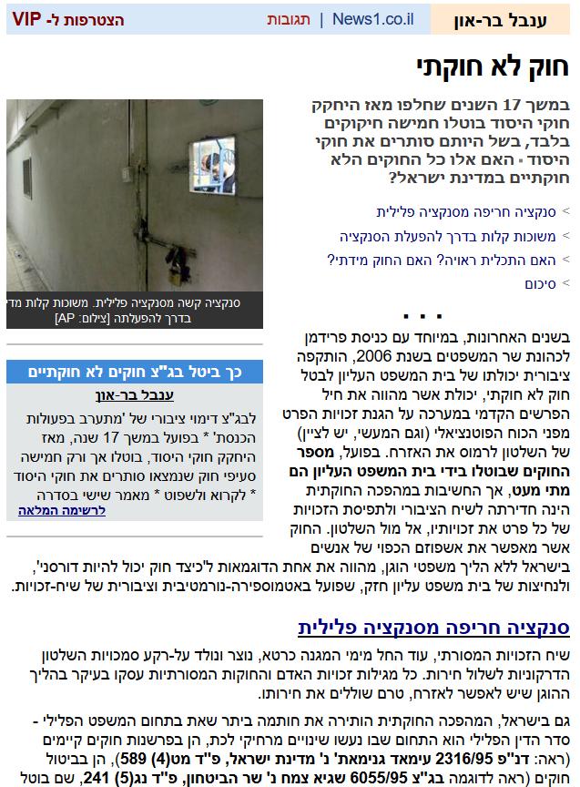 """""""חוק לא חוקתי"""" של ענבל בר-און , NEWS1 , יולי 2009"""