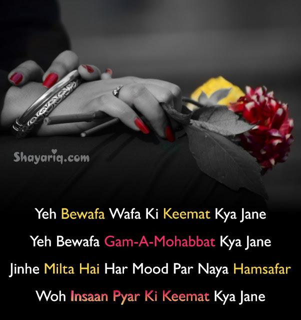 Love shayari, sad Shaayri, bewafa Sayari, heart Broken Shayari