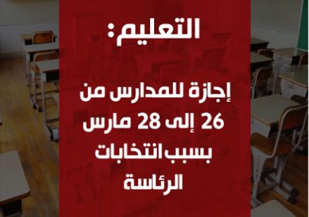 تعرف على مواعيد الاجازات للمدارس بسبب انتخابات الرئاسة 2018