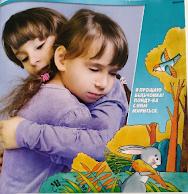 Девочки мирятся обложка журнала