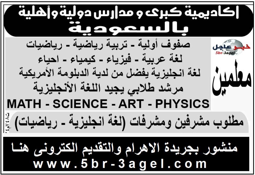 وظائف لكبرى مدارس السعودية لجميع التخصصات وراتب مميز والتقديم الكترونى منشور بالاهرام
