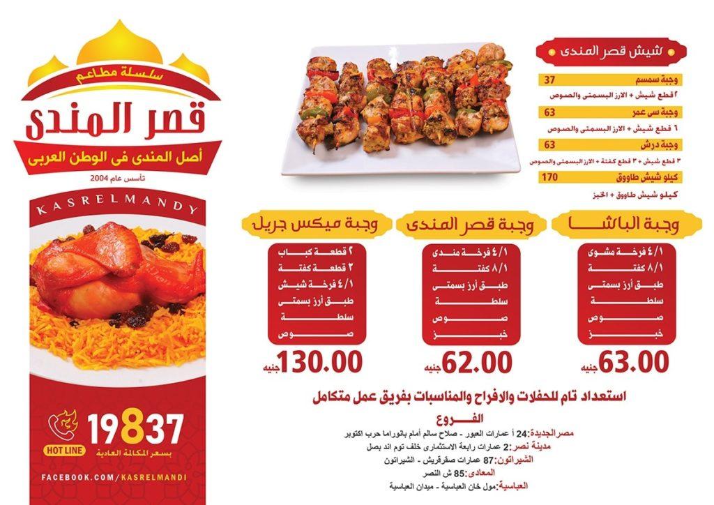 مطعم قصر المندي
