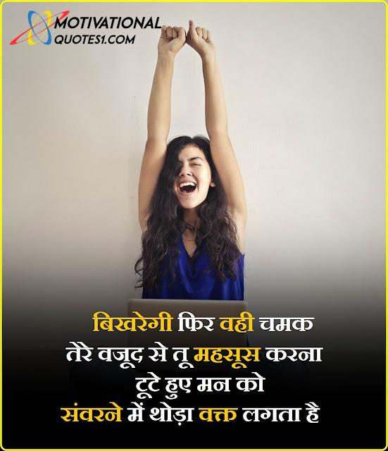 Short Motivational Quotes, Motivational Messages,