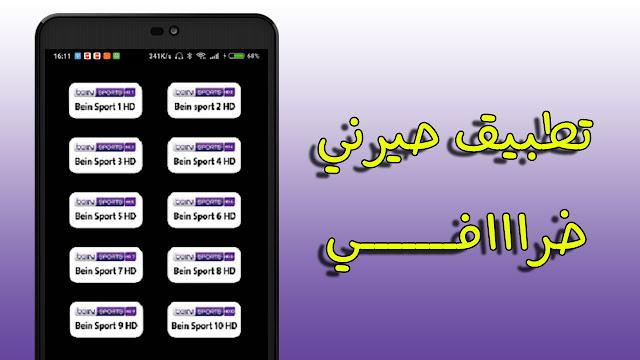 تحميل تطبيق RMD TV لمشاهدة جميع قنوات العالم المشفرة على الاندرويد