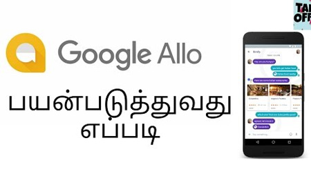 How To Use Google Allo Messenger | Tamil