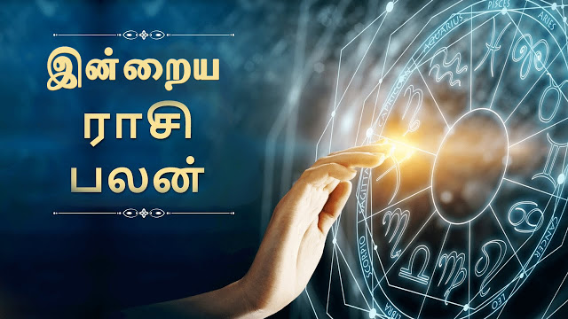 தின பலன்... Daily Horoscope in Tamil.... இன்று உங்கள் ராசி பலன்.... Rashi Palan...