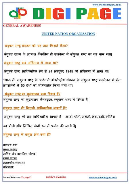 DP | United Nation | 07 - JULY - 17