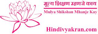 """Marathi Essay on """"MULYA SHIKSHAN"""", """"मूल्य शिक्षण म्हणजे काय मराठी निबंध"""", """"Mulya Shikshan Mhanje Kay in Marathi"""" for Students"""