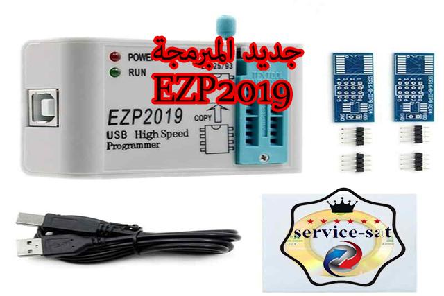 جديد المبرمجة EZP2019 بتاريخ 31-03-2020