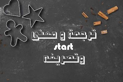 ترجمة و معنى start وتصريفه