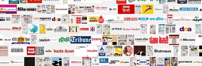 मीडिया में न्यूज / खबरें कैसे छपवाएं ... How to get published in a Magazine, Newspaper, Media Breaking, Hindi Article, citizen journalism, send your news, Mithilesh