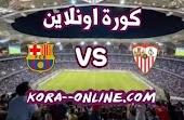 تفاصيل مباراة برشلونة واشبيلية اليوم بتاريخ 27-02-2021 في الدوري الاسباني