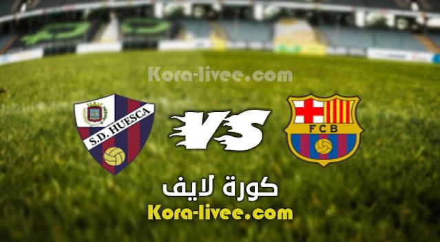 موعد مباراة برشلونة و هويسكا اليوم الإثنين الدوري الإسباني و القنوات الناقلة