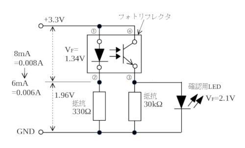 フォトリフレクタの回路図
